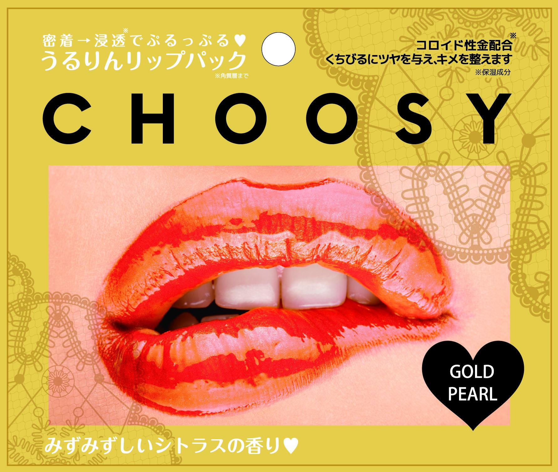 Rahasia Bibir Kissable dengan Lip Mask Hydrogel by Choosy